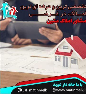 ثبت آگهی رایگان ساختمان